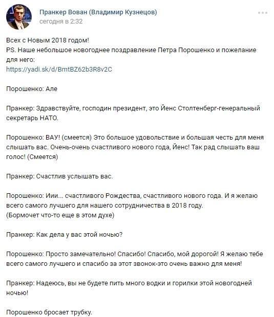 Пранкеры Вован и Лексус разыграли Порошенко в новогоднюю ночь