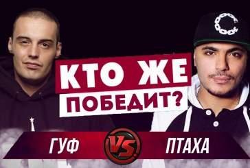 В Петербурге проходит рэп-баттл Гуфа и Птахи, который судит Баста
