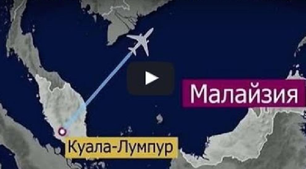 Специалисты: Исчезновение Boeing 777 тщательно продумали
