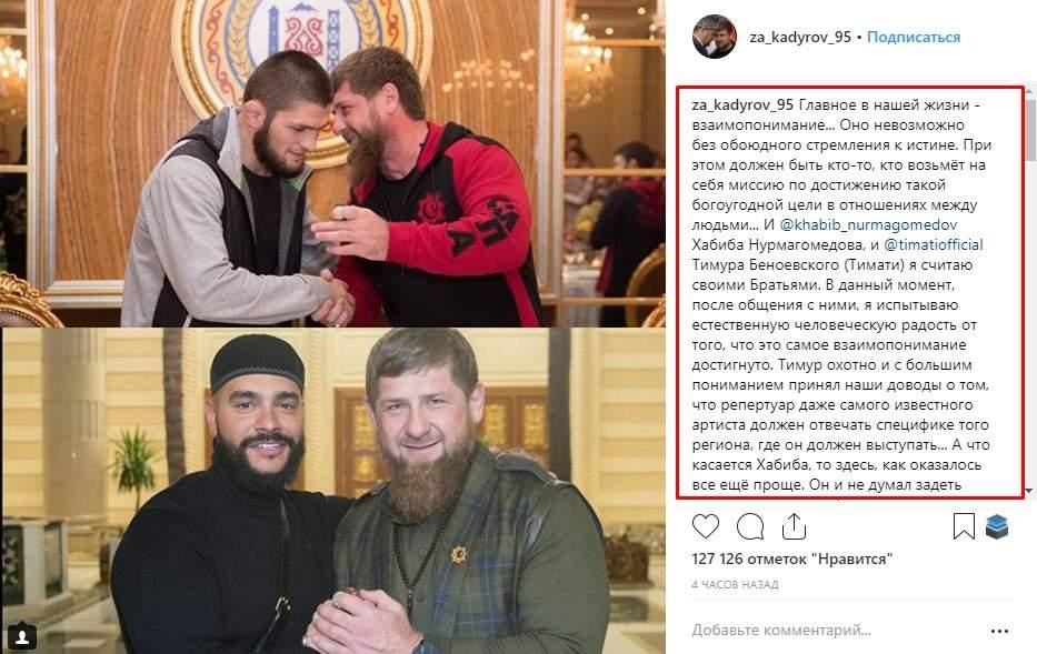 Кадыров помирил Нурмагомедова с Тимати