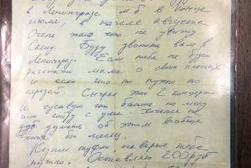 На торги выставят одно из последних писем Цоя жене