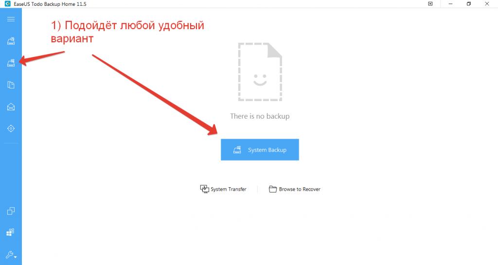 EaseUS Todo Backup - быстрое резервное копирование ОС и файлов