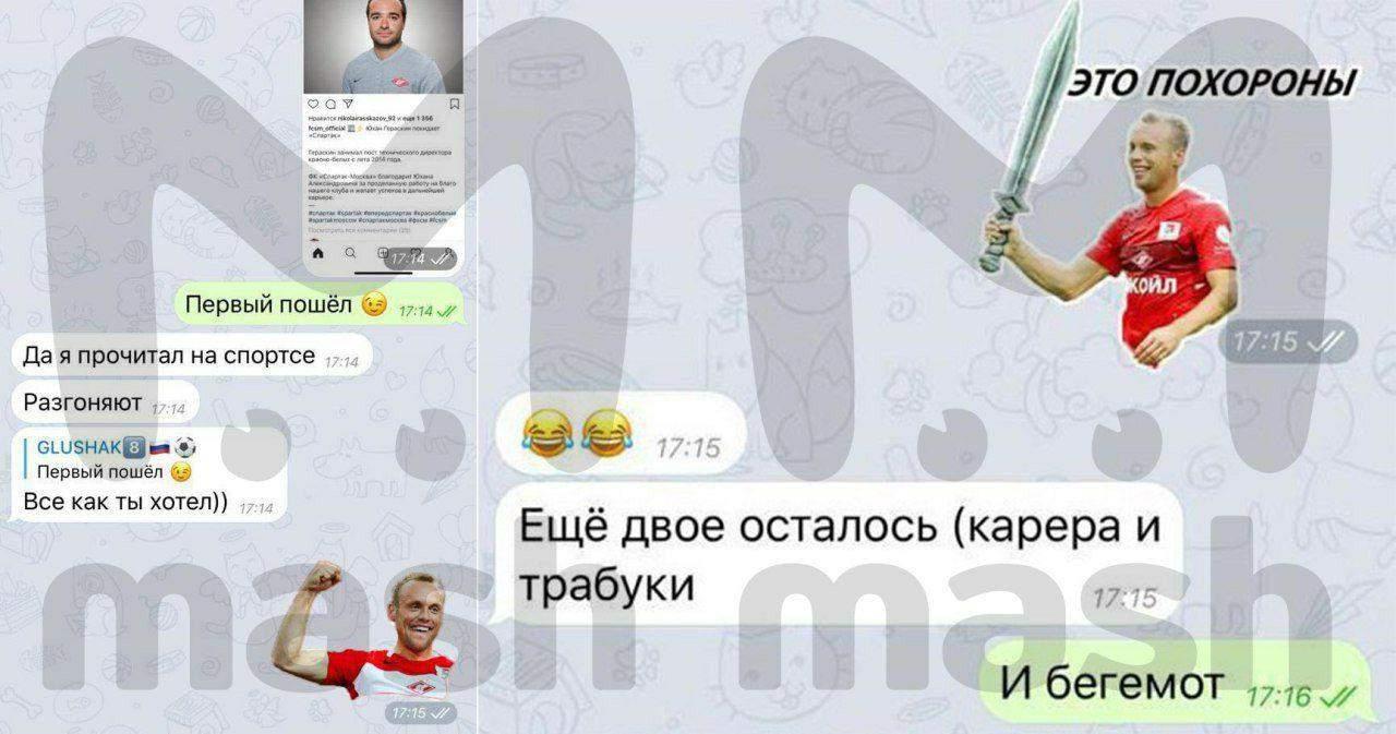 Денис Глушаков распространял информацию о проблемах «Спартака»