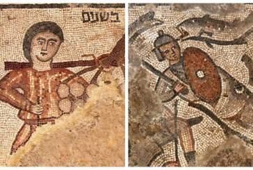 Найдена проливающая свет на древний иудаизм 1600-летняя мозаика