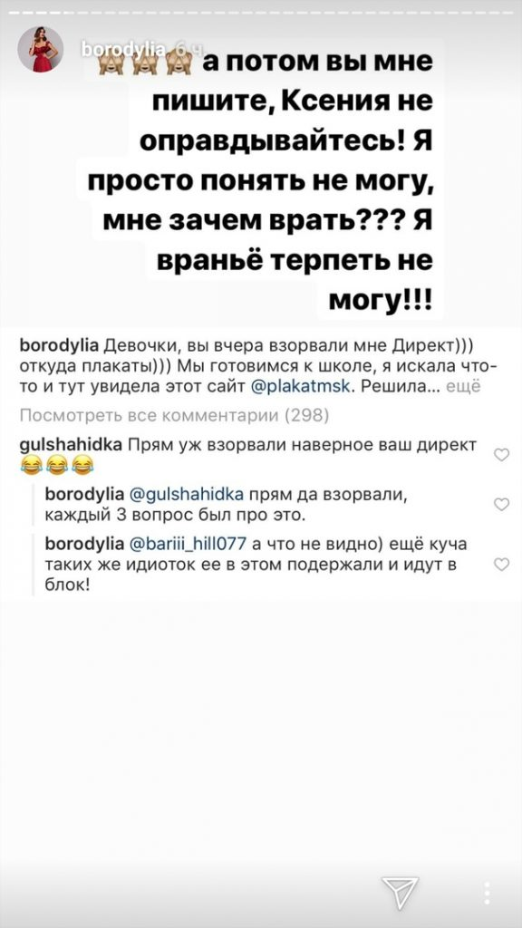 Ксения Бородина в очередной раз нагрубила своим подписчикам