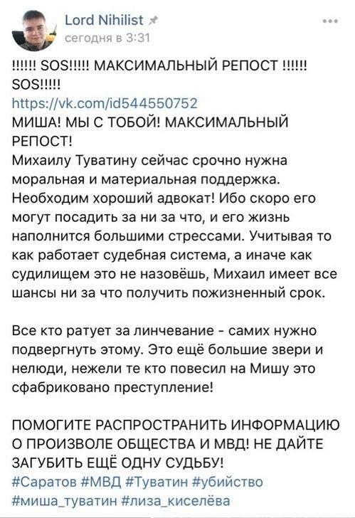 У мужчины, обвиняемого в убийстве Лизы Киселевой, появился защитник