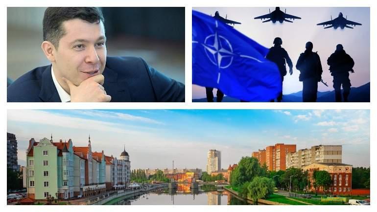 Губернатор Калининградской области высмеял план США по захвату региона