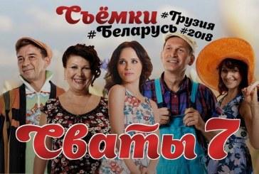 Федор Добронравов раскрыл дату выхода седьмого сезона «Сватов»